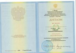 Диплом Антонины 4