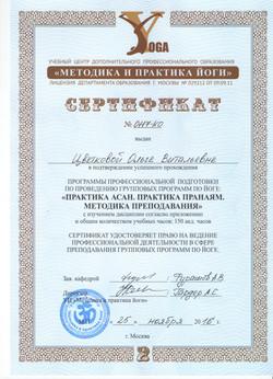 Сертификат (Ольга Цветкова)