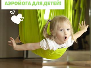 Новый класс: аэройога для детей!