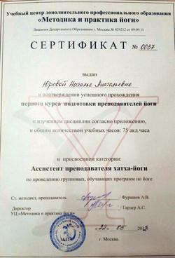 Наталья Юрова Сертификат 2