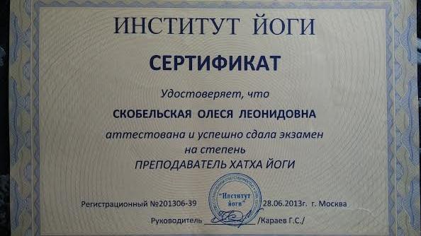 Сертификат (Олеся Скобельская)