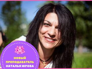 Новый преподаватель Наталья Юрова