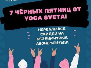 7 чёрных пятниц от YogaSveta! Мега-скидки на абонементы!