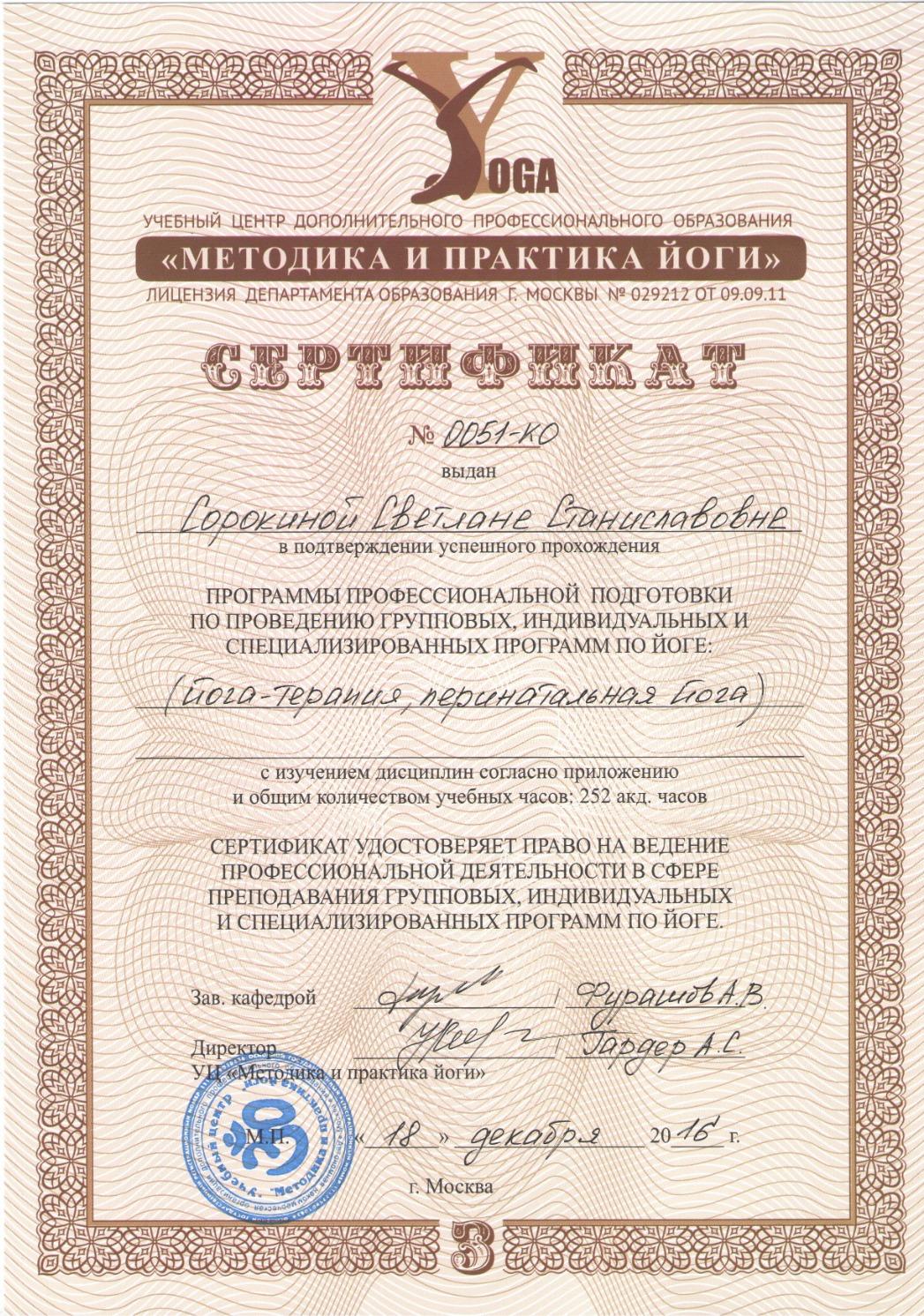 3_год_сертификат_СорокинаС.С 001_edited.