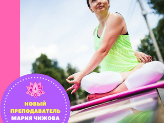 Новый преподаватель Мария Чижова