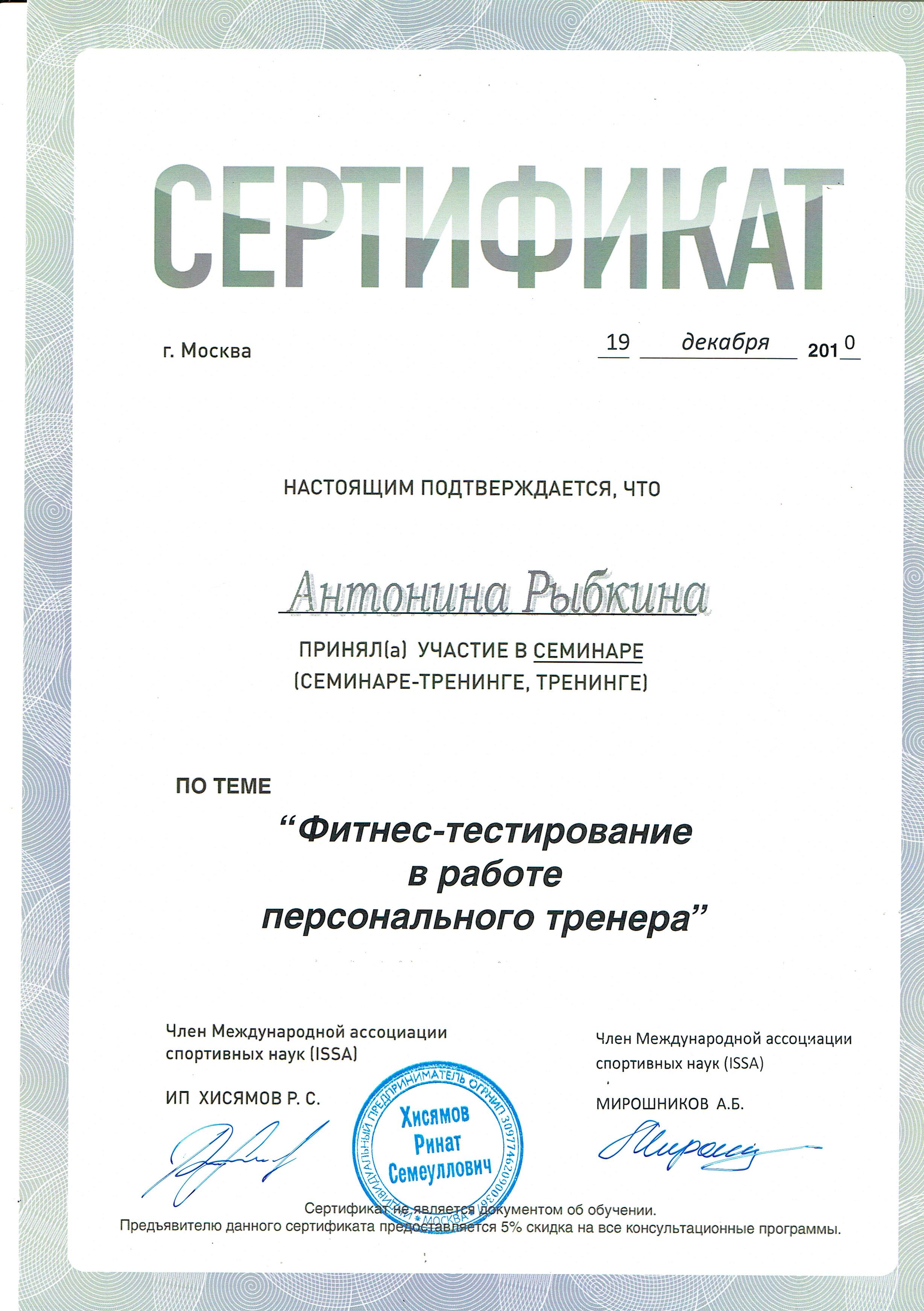 Диплом Антонины 5