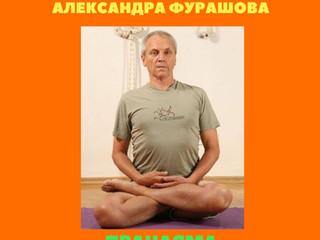 """Мастер-класс Александра Фурашова """"Пранаяма. Как начать практиковать. Основные правила выполнени"""