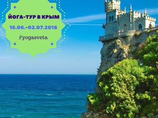 Йога-тур в Крым