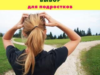 ТРЕНИНГОВЫЙ ПРОЕКТ «ВЫБОР» для подростков