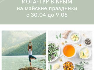 Йога-тур в Крым на майские праздники