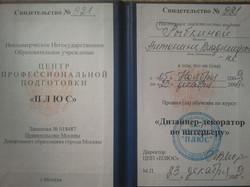 Диплом Антонины 14
