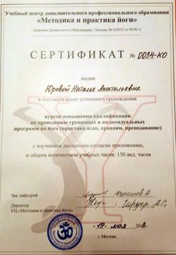 Наталья Юрова Сертификат 3