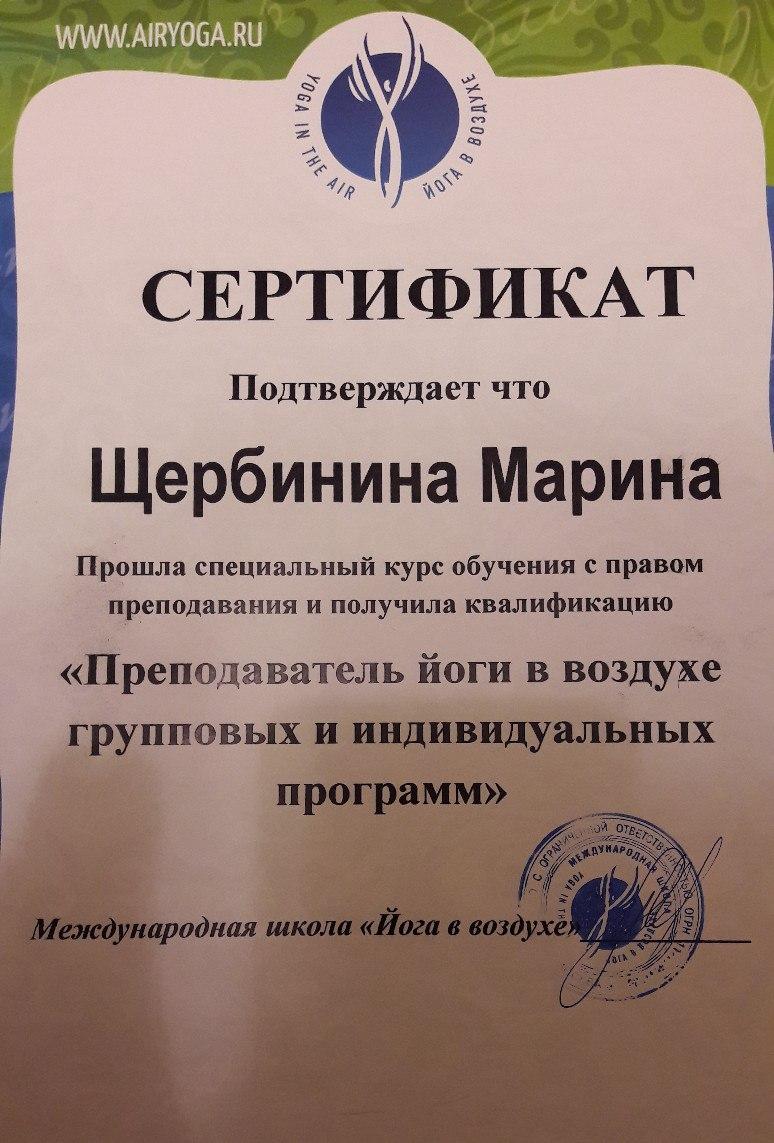 Сертификат (Марина Щербинина)