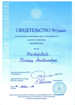 Сертификат Евгении