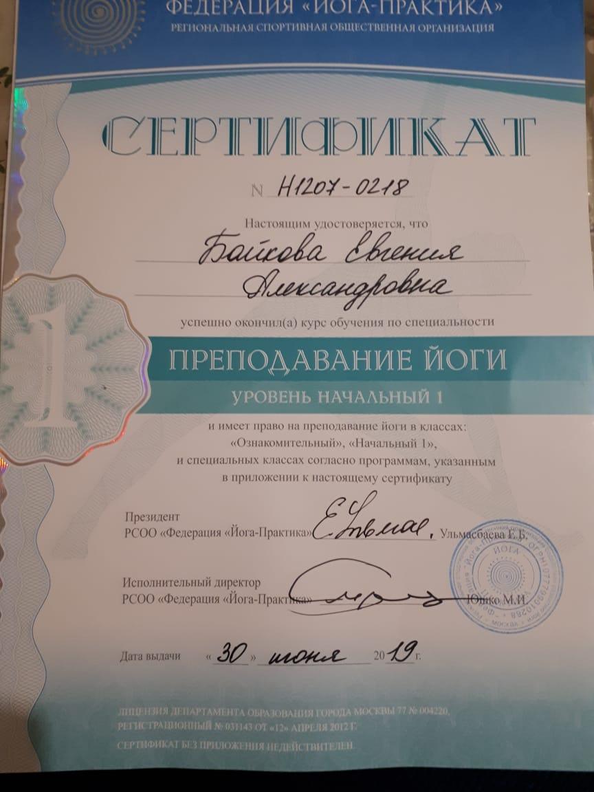 Евгений Дощенко диплом