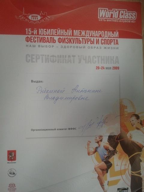 Диплом Антонины 21
