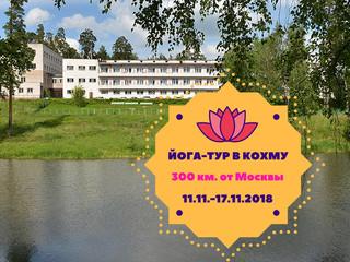 Йога-тур в Кохму 11-17 ноября