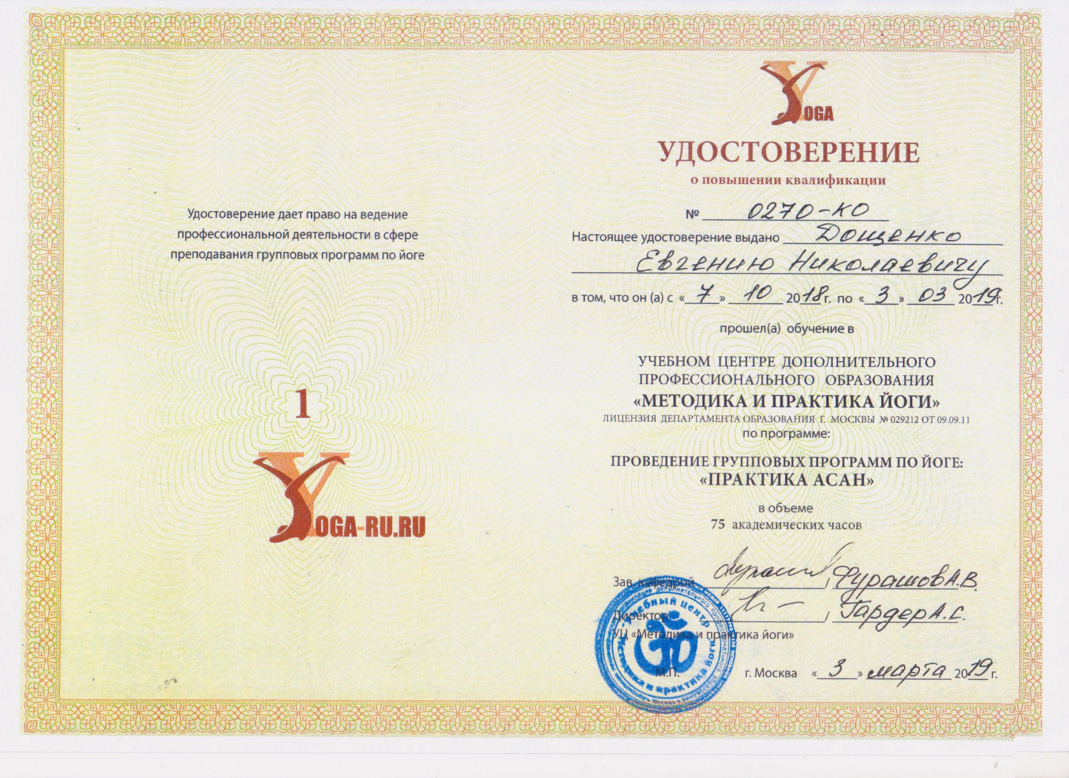 Сертификат йога