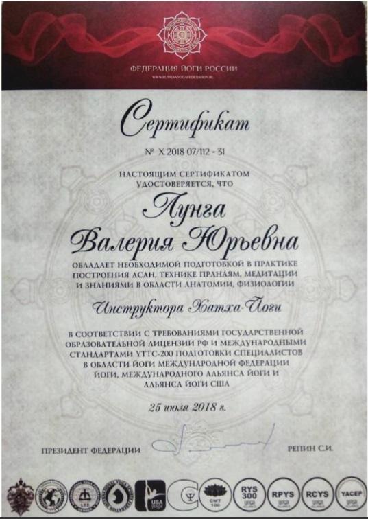 Сертификат Валерии 2