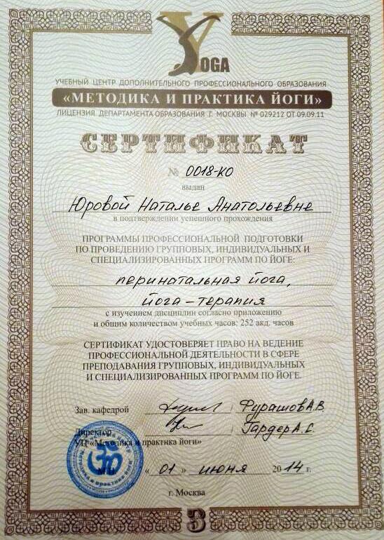 Наталья Юрова Сертификат 1