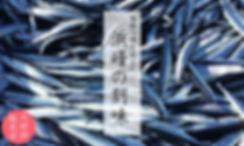 2020.4.nakamenn.sannmamaruboshi.top.jpg