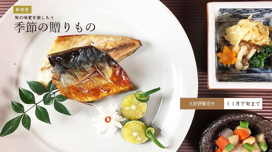 秋トップ7.jpg