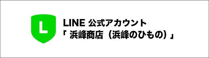 公式ライン.jpg