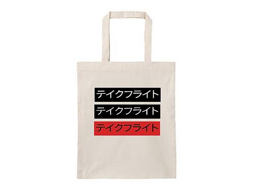 Take Flight Organic Cotton Bag