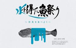 水を得た魚祭りイベント