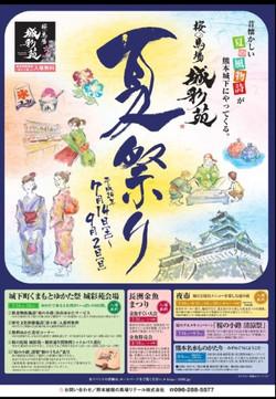 熊本城 城彩苑 夏祭りポスター
