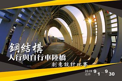 2019-人行陸橋設計比賽-首頁.jpg