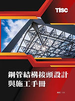 2020-鋼管結構接頭設計與施工手冊-封面.jpg