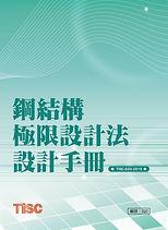 鋼結構-LSD-封面-2019-06-24-改版.jpg