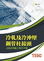 2019-書籍-冷軋及冷沖壓鋼管柱接頭之設計與施工參考手冊.jpg