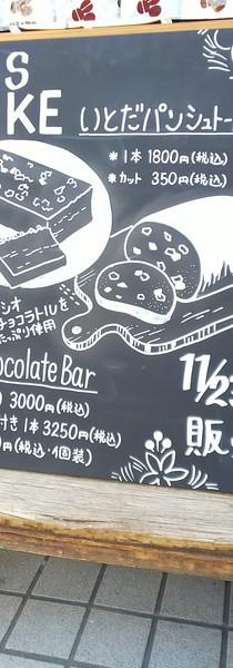 2018 リトルハニー室見駅前店 クリスマスケーキサインボード