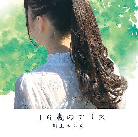 川上きらら16歳のアリス.jpg