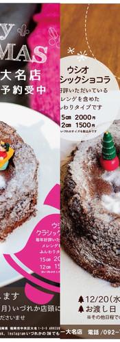 リトルハニー大名店・室見駅前店 クリスマスケーキ広告