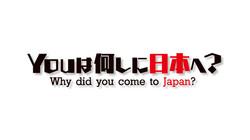 テレビ東京 YOUは何しに日本へ?