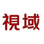 ShiYu logo_edited.jpg