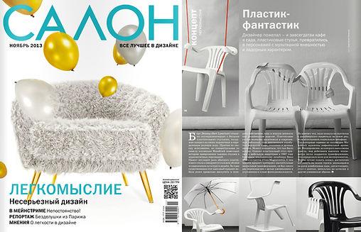 ru-magazine Bert Loeschner Monobloc