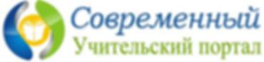 Современный учительский портал.JPG