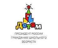Президент России - гражданам школьного в