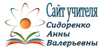 Сайт учителя русского языка и литературы Сидоренко А В