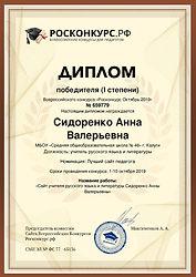 Диплом победителя Лучший сайт педагога 2