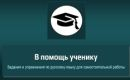 В помощь ученику: задания и упражнения по русскому языку для самостоятельной работы (Сидоренко А.В.)