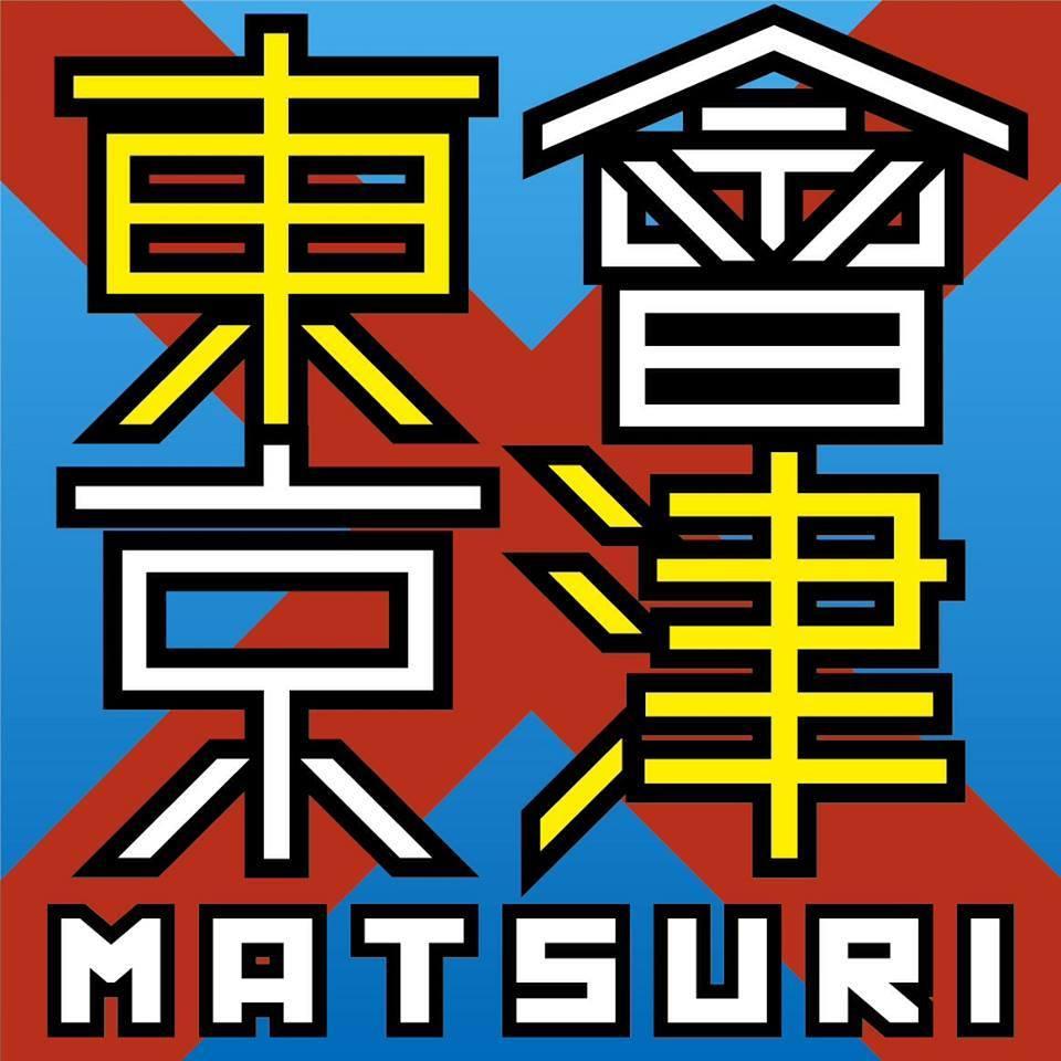 aidu_matsuri2015.jpg