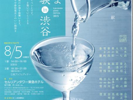 ふくしま美酒体験 2015