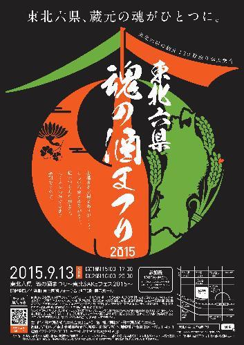 東北六県魂の酒まつり2015.jpg