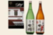 会津中将 地酒セットX