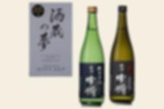 会津中将 地酒セットB